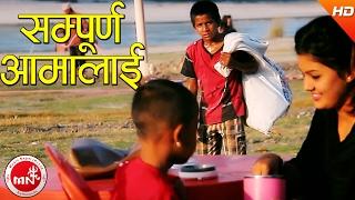 New Nepali Song 2016/2073   Samarpan Aamalai - Rajesh Lama   Ft.Anil/Aditi/Ankit