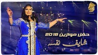 أحلام - شايف نفسه (حفل موازين) | 2018