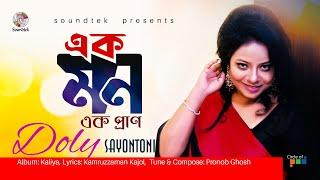 Doly Sayantoni - Ek Mon | Kaliya | Soundtek