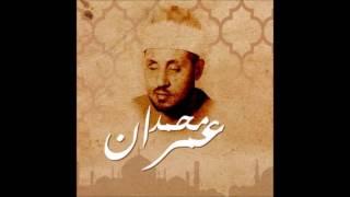 ما تيسر من المائدة الشيخ محمد عمران