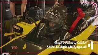أسيل الأحمد :شاهد أول سعودية تقود سيارتها في حلبة فورمولا 1