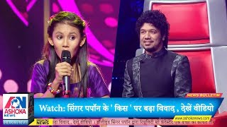 Watch : Singer Papon Kisses Minor Girl Contestant of  the Reality Show