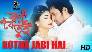 Kotha Jabi Hay - Parvej Sazzad | Shopno Je Tui | Video Song | Achol | Emon | 2014
