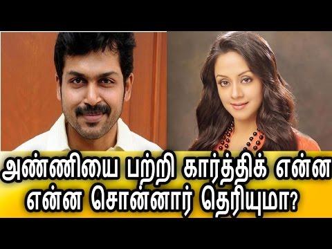 அண்ணியை பற்றி பேசிய கார்த்திக் என்ன பேசினார் தெரியுமா?|Tamil Cinema News|Latest News