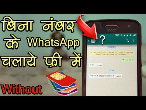 Xxx Mp4 बिना नंबर के WhatsApp चलाये फ्री में How To Use WhatsApp Without Number Free Of Cost 3gp Sex