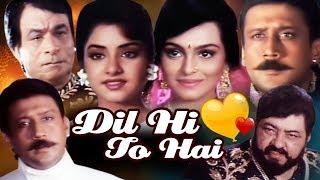 Hindi Romantic Movie | Dil Hi To Hai | Showreel | Jackie Shroff | Divya Bharti