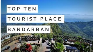 Top 10 Tourist Attraction Place to visit in Bandarban | Most beautiful place of hill side Bangladesh