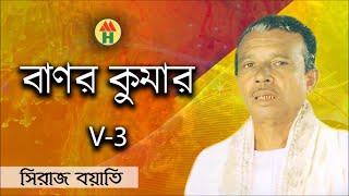 Siraj Boyati - Banor Kumar V-3 | বানর কুমার | Bangla Jari Gaan | Music Heaven