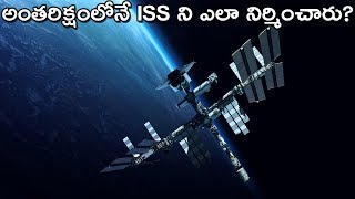How International Space Station Was Built | Facts Revealed About ISS