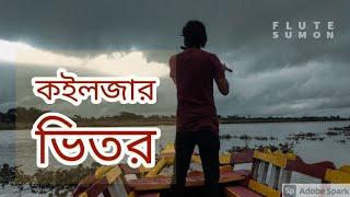 Instrumental || Koiljar Vitor Gathi Raikhum || Flute Sumon
