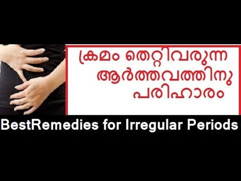 ക്രമം തെറ്റിവരുന്ന ആര്ത്തവം എങ്ങനെ പരിഹരിക്കാം /Remedy for Irregular Periods/No.226