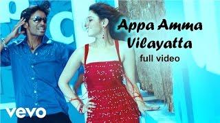 Padikkathavan - Appa Amma Vilayatta Video | Dhanush | Manisarma