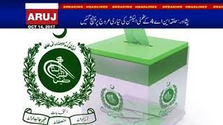 ARUJ NEWS Headlines 9:00 pm   14/ 10/2017