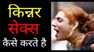 Real Transgender Exposing A Fake Hijra || नकली किन्नर