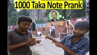 Bangla New Prank 2017   1000 Taka Note Prank   Money Prank