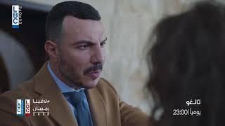 رمضان 2018   مسلسل تانغو على  LBCI و LDC  - في الحلقة 12