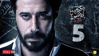 مسلسل الكبريت الأحمر 2 - الحلقة 5 الخامسة | Elkabret Elahmar Series 2 - Ep 05