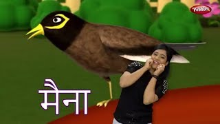 Myna Song For Babies | Hindi Rhymes For Children With Actions | हिंदी बालगीत | Baby Rhymes Hindi