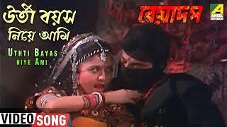 Urti Boyase May Aami - Kabita Krishna Murti - Beadap