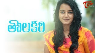 THOLAKARI | Latest Telugu Short Film 2018 | Directed by Vishwanath Goud - TeluguOne