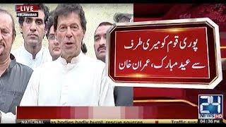 Chairman PTI Imran Khan media talk in Islamabad