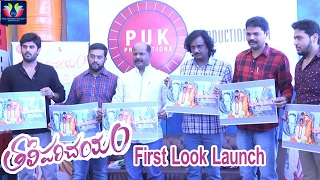 Tholi Parichayam Movie First Look Launch || 2017 Telugu Latest Movie | TFC