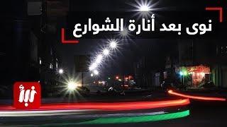 انارة شوارع مدينة نوى في ريف درعا الغربي