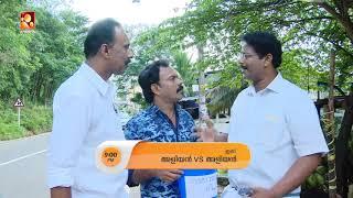 Aliyan vs Aliyan _Today_17-08-18 @ 9:00 P.M| AmritaTV