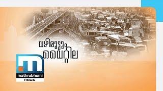 Traffic-Choked Vytilla | Namalariyanam| Mathrubhumi news