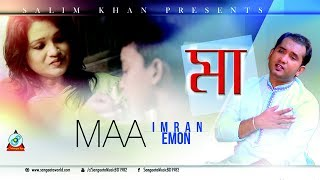 Imran Emon - Ma | Song for Mother | New Music Video 2017 | Sangeeta