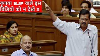 Arvind Kejriwal Thrashed 🔥 BJP & LG 🔥 in Delhi Assembly