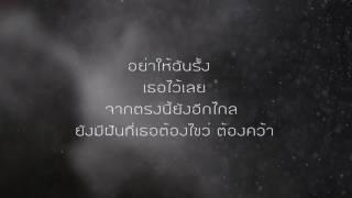 ทางของฝุ่น [Lyric]_HD