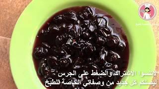 طريقة عمل مربى العنب الأحمر كيفية تحضير مربى العنب مع رباح محمد ( الحلقة 333 )