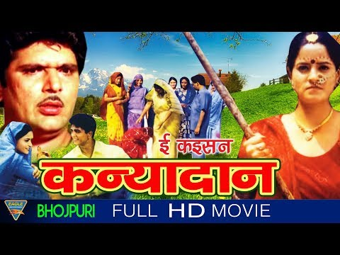 Xxx Mp4 Ee Kaisan Kanyadaan Bhojpuri Full Movie HD Raja Muradh Madhu Mitha Eagle Bhojpuri Movies 3gp Sex
