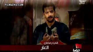 كليبـ آدم و أغنية مسلسل العار  قولو للى أكل الحرام adam