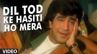 Dil Tod Ke Hasiti Ho Mera [Full Song] | Bewafa Sanam | Krishan Kumar, Shilpa Shirodkar
