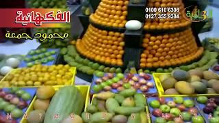 مهرجان الفكهانيه للنجم محمود جمعه مع تحيات هاله فون
