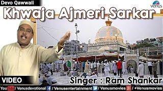 Khwaja Ajmeri Sarkar : Latest 2016 Qawwali | Singer : Ram Shankar