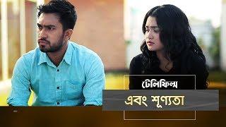 Maasranga TV | Ebong Shunnota | Jovan, Rimi Karim, Tariq Anam | Telefilm | 2018