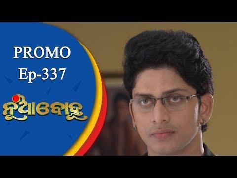 Xxx Mp4 Nua Bohu 13 Aug 18 Promo Odia Serial TarangTV 3gp Sex