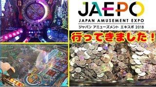 メダルゲームの祭典JAEPO2018に行ってきました!
