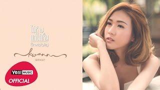 ไม่ห่างแต่ไม่เห็น (invisible) : Kwann Sirikwan ขวัญ ศิริขวัญ | Official Lyrics Video