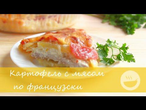Вкусное мясо по-французски с картошкой в духовке рецепт