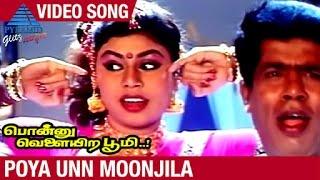 Ponnu Velayira Bhoomi Tamil Movie Poya Unn Moonjila Video Song Manivannan Rajkiran Kushboo