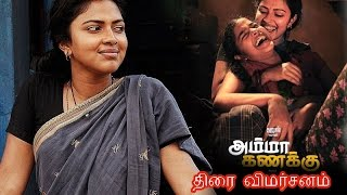 Amma Kanakku Movie Video Review