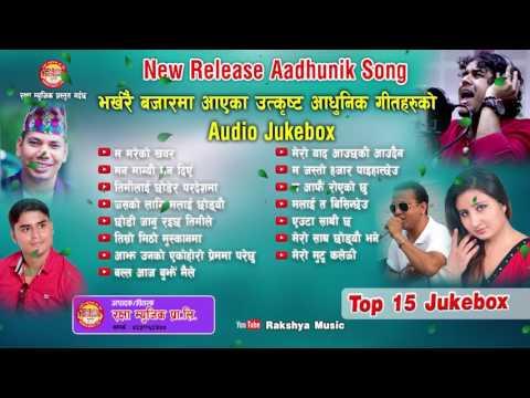 Xxx Mp4 भखरै बजारमा आएका नयाँ उत्कृष्ट आधुनिक गितहरु New Release Aadhunik Song 2073 2016 By Pramod Anju RMN 3gp Sex