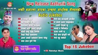 """""""भखरै बजारमा आएका नयाँ उत्कृष्ट आधुनिक गितहरु""""New Release Aadhunik Song 2073/2016 By Pramod Anju_RMN"""