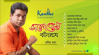 Monir Khan - Bhalobeshe Kadlam | Full Audio Album | Kantho Entertainment