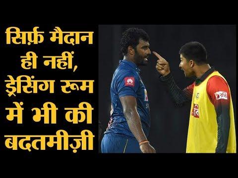 Xxx Mp4 Sri Lanka के ख़िलाफ़ आख़िरी ओवर में लड़ाई पर उतरी Bangladesh टीम SL Vs Bangladesh Nidahas Trophy 3gp Sex