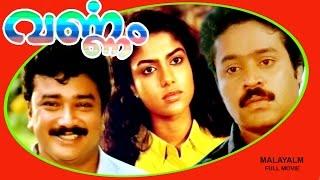 Varnam   Malayalam Super Hit Full Movie   Jayaram & Suresh Gopi